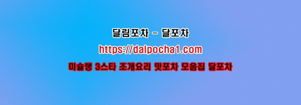 서산오피 달포차 Dalpocha1、Net (@samman9634) Cover Image