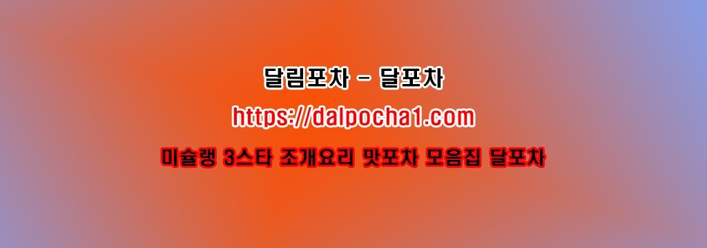 달포차 Dalpocha1、Net 수지오피 (@fjeremy) Cover Image