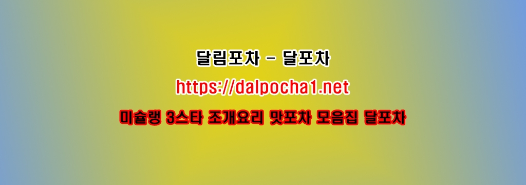 달림포차 Dalpocha1、Com 연신내오피 (@x3medoalm) Cover Image