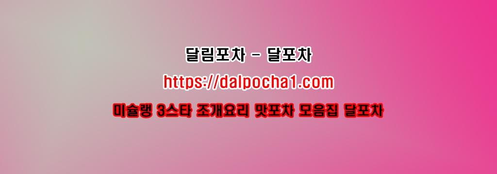 오산오피 dalpocha1、net 달포차 (@dbobo_a) Cover Image