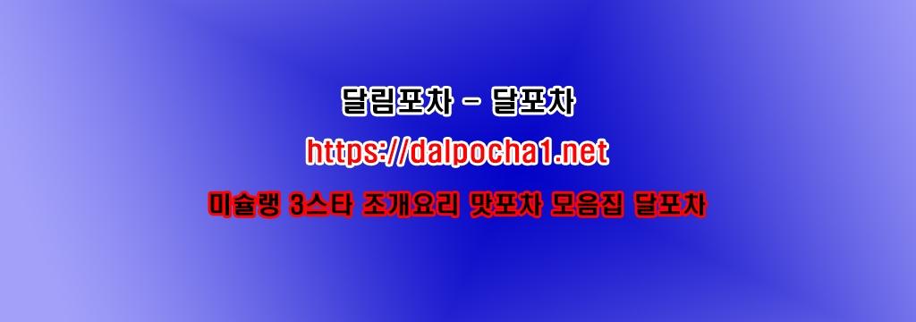 합정오피 dalpocha1、net 달포차 (@awillian) Cover Image