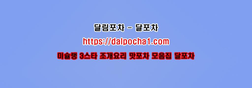 제주도오피 달림포차 Dalpocha1、Com (@borges54) Cover Image