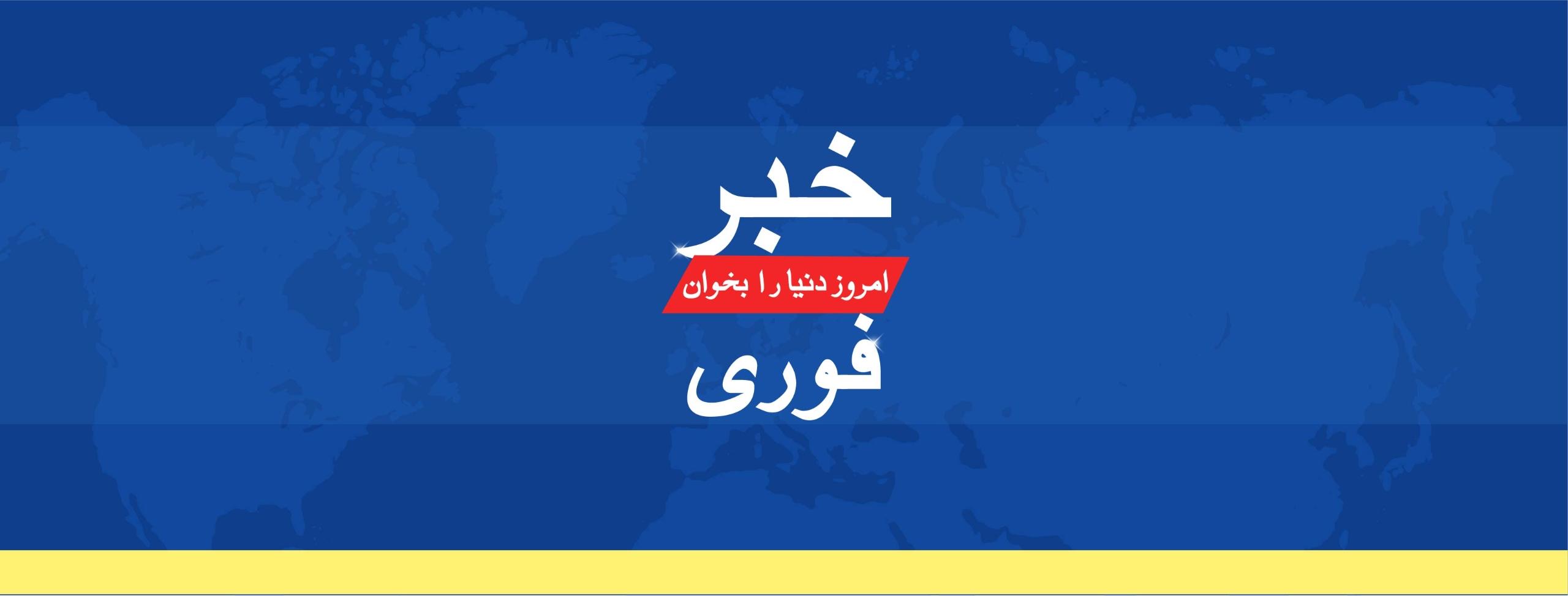 Edalat News (@edalatnews) Cover Image
