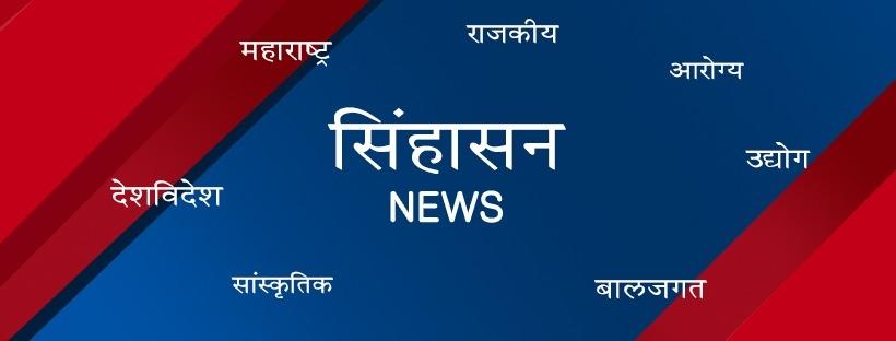 Sinhasan News (@sinhasannews1) Cover Image