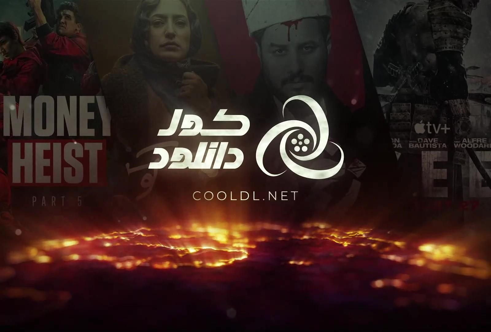 سریال ایرانی دانلود فیلم (@cooldl) Cover Image